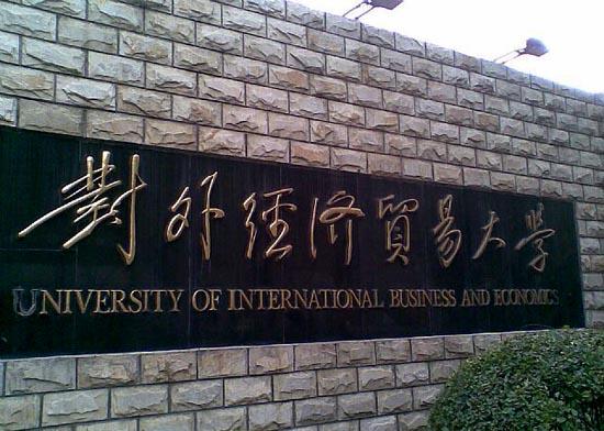 主页 招生院校 对外经贸大学 校园风景